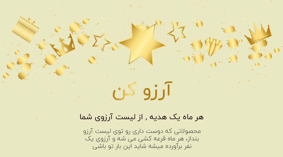 لیست آرزو شهابگلد
